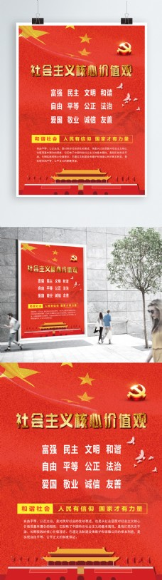 红色社会主义核心价值观海报