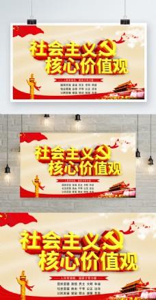 红色简约分社会主义核心价值观党建海报