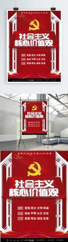 红色简约社会主义核心价值观海报