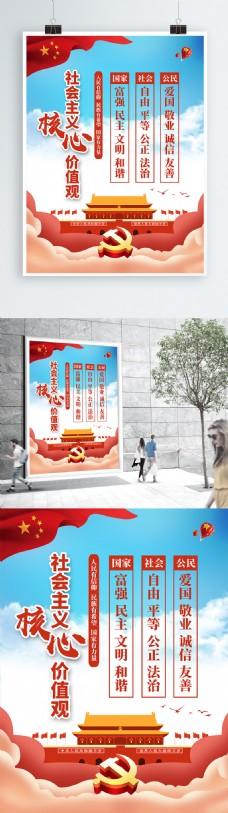 手绘插画风社会主义核心价值观党建海报