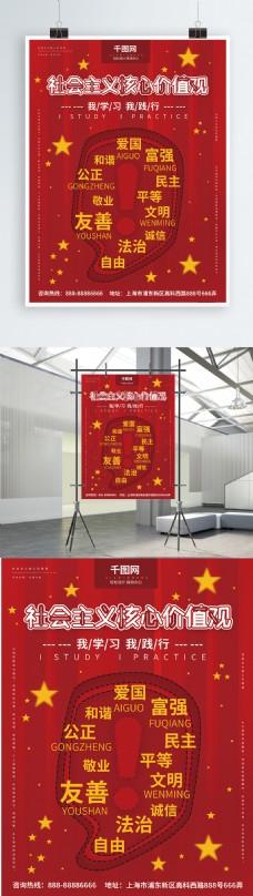 原创红色简约大气社会主义核心价值观海报