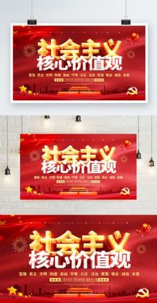 红色喜庆立体字社会主义核心价值观党建海报