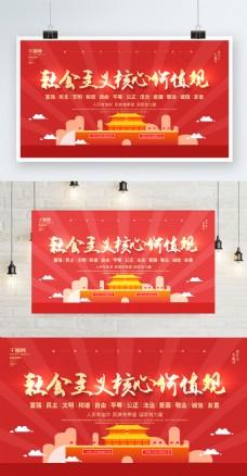 红色插画风社会主义核心价值观党建海报