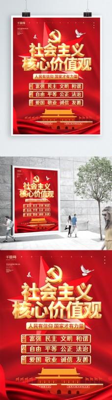 红色立体字社会主义核心价值观党建海报