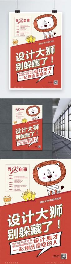红色企业设计师招聘海报