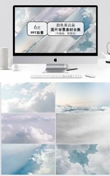 白色系云朵图片背景素材合集ppt模板