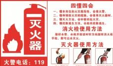 灭火器消防警示应急处理牌