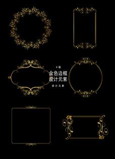 金色花纹边框设计元素