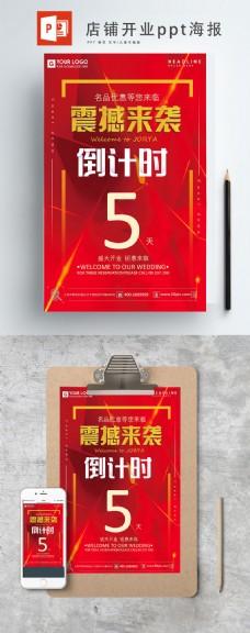 红色大气盛大开业倒计时海报设计ppt模板