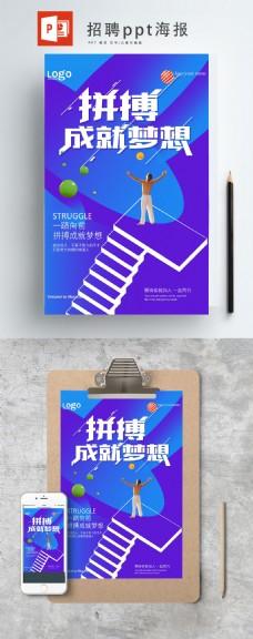 拼搏紫色清爽扁平化企业文化ppt海报