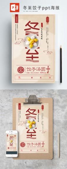 冬至创意广告简约饺子节日促销ppt海报