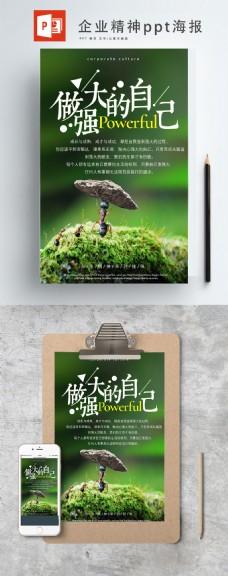 做强大的自己企业励志文化ppt海报设计