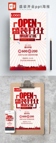 惠动全城盛大开业大气传统宣传ppt海报