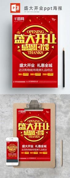 时尚大气盛大开业红色ppt海报