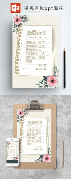 感恩节小清新清新唯美微博微信ppt海报