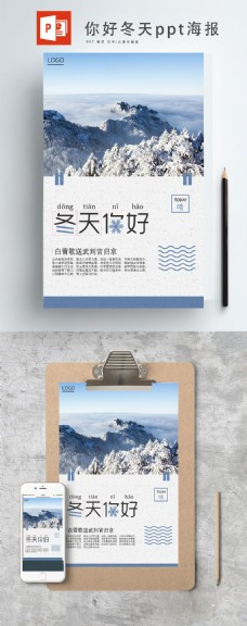 小清新简约风景冬天你好小清新ppt海报