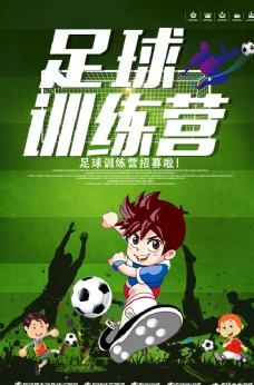 足球训练营