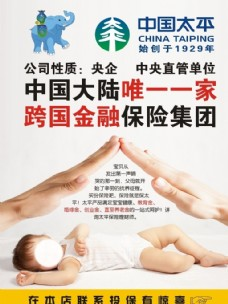中国太平宝宝