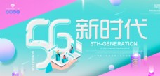 5G新時代