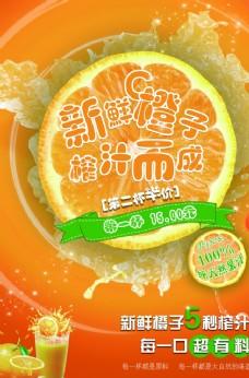 橙汁维C海报