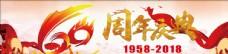 60周年庆典