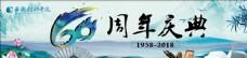 中国风主画面