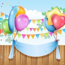 生日气球和彩旗