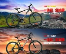 淘宝天猫山地自行车类海报设计