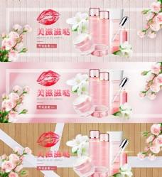 淘宝天猫化妆品类海报设计模板