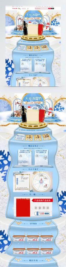 天猫淘宝冬季冰雪节淘宝首页
