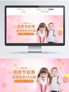 感恩节母婴用品淘宝活动banner