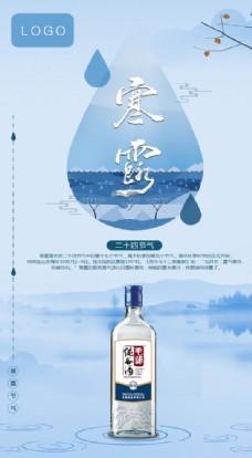 霜降二十四节气宣传海报