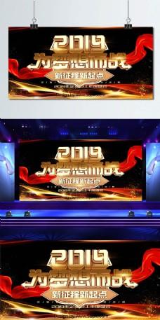 2019企业年会年度盛典背景舞台