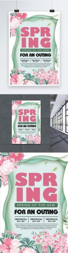 春季创意英文商场促销海报