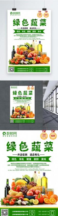绿色有机蔬菜海报