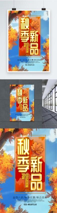 C4D立体字插画风秋季新品海报
