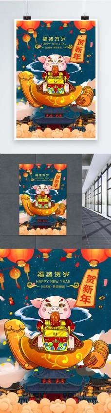 手绘风福猪贺岁新年海报