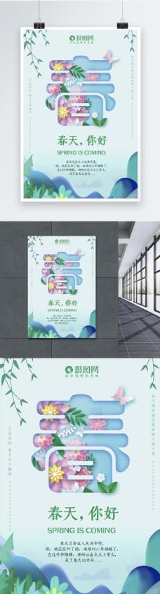小清新春海报