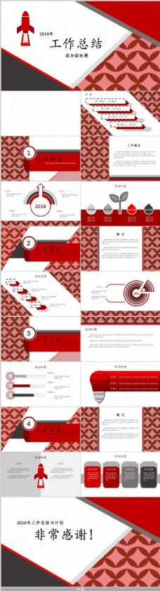 红色简洁工作总结工作计划模板