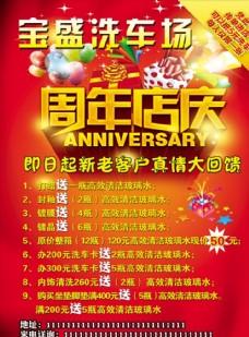 洗车场 周年庆 周年店庆