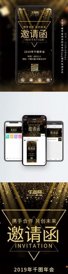 年会邀请函黑金风微博微信公众号app海报