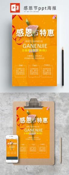 感恩节促销特惠商城ppt海报