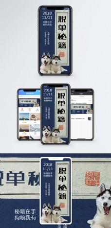 光棍节手机海报配图