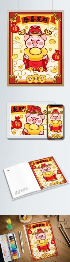 2019新年贺图恭喜发财潮漫卡通插画海报