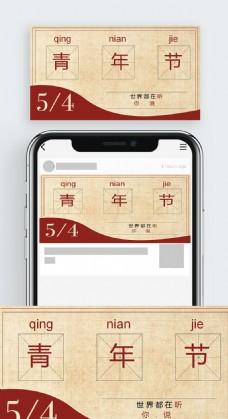 复古风五四青年节微信用图ppt模板