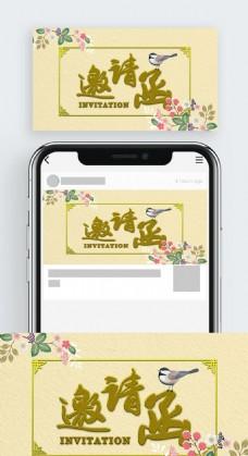 小清新花朵手绘风之邀请函ppt模板