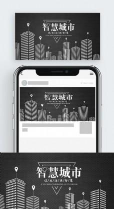 黑白城市展板设计ppt模板