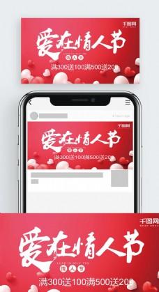 情人节节日促销活动优惠ppt模板