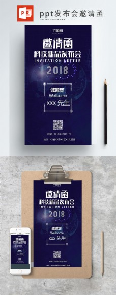 发布会ppt邀请函科技新品蓝色简约手机