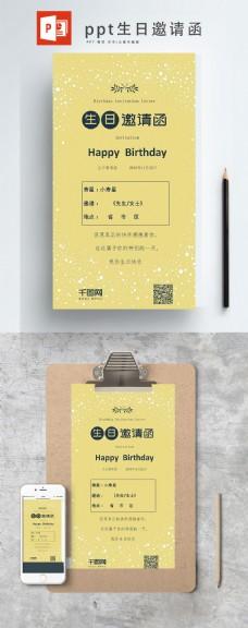 生日ppt邀请函欧风黄色小清新简约